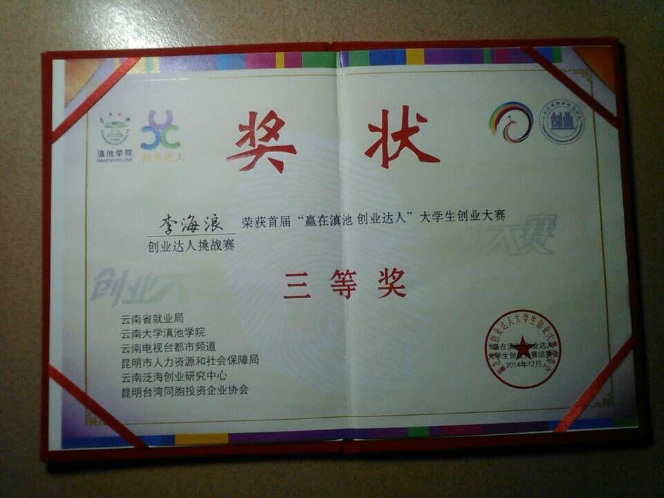 2-李海浪---创业比赛获奖证shu